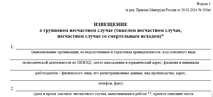 G:\БУХГУРУ\май 2018 Обязанности работодателя при несчастном случае на производстве 2018 ВЕБ\soobshchenie-neschastnyj-sluchaj.jpg