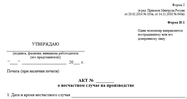 G:\БУХГУРУ\май 2018 Производственная травма выплаты и компенсации 2018 ВЕБ\akt-N-1-neschastnyj-sluchaj.jpg