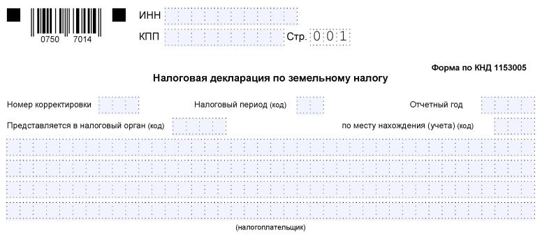 G:\БУХГУРУ\май 2018\ВЕБ Земельный налог за неполный год расчет и заполнение декларации\zemel-nalog-deklar-shapka.jpg
