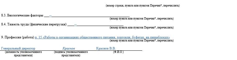 Протокол добровольной выдачи бланк упк рф