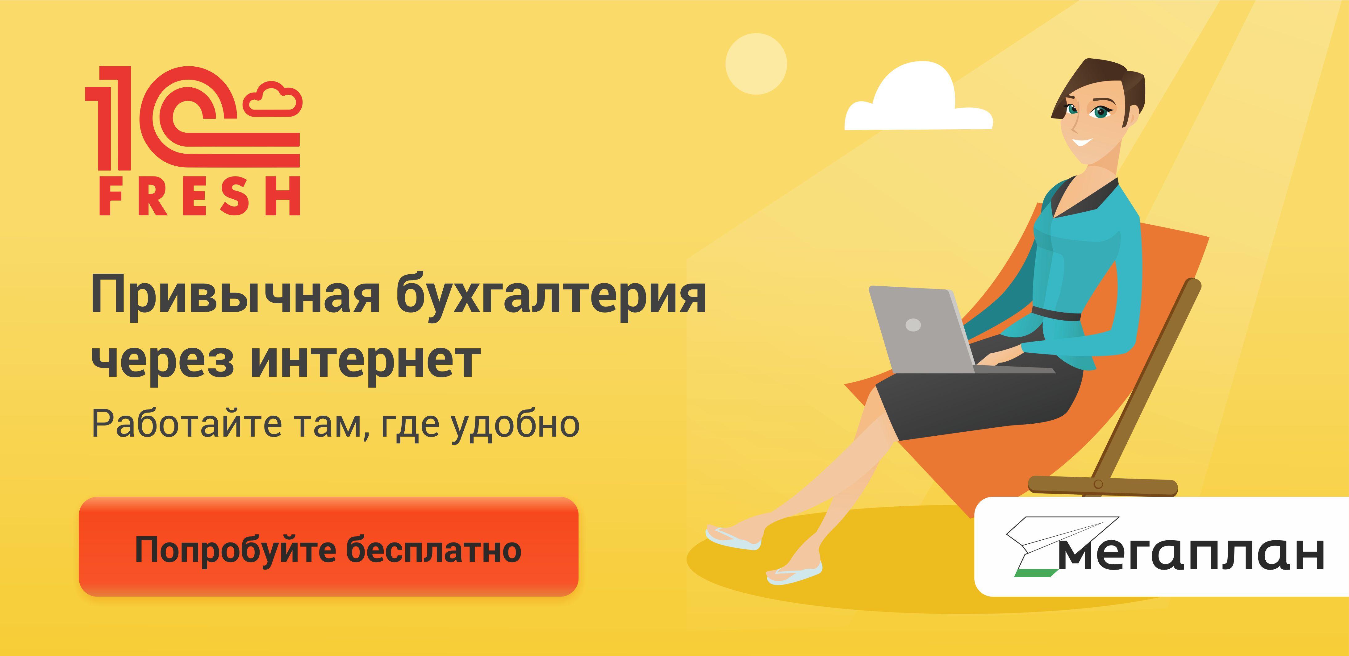 Онлайн порталы для бухгалтеров какие документы нужны для регистрации ип спб
