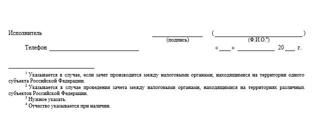 C:\Users\ВОВА\Desktop\БУХГУРУ\июнь 2018\ВЕБ ФНС утвердила порядок зачета сумм возмещения ущерба по налоговым преступлениям\reshenie-o-zachete+++.jpg