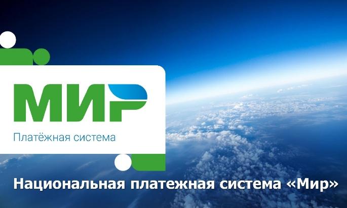 C:\Users\ВОВА\Desktop\БУХГУРУ\июнь 2018\ВЕБ Какие требования надо соблюдать для получения пенсии\MIR-platezhnaya-sistema.jpg