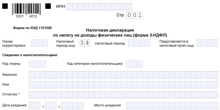 C:\Users\ВОВА\Desktop\БУХГУРУ\июнь 2018\ВЕБ Налог на подарок работнику в России-NDFL-shapka.jpg