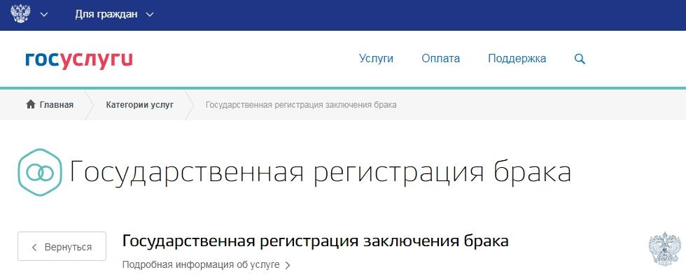 C:\Users\ВОВА\Desktop\БУХГУРУ\июнь 2018\ВЕБ Оплата госпошлины в ЗАГС реквизиты для квитанции и особенности\gosuslugi-oplata-poshlina-ZAGS.jpg