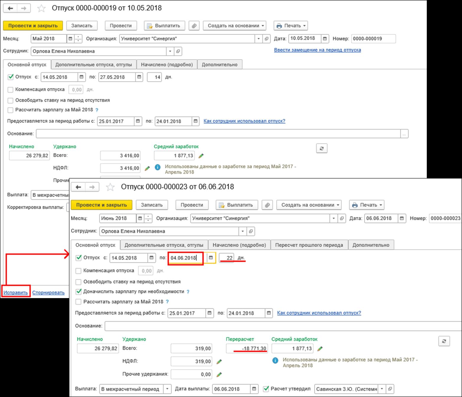 C:\Users\Admin\Desktop\Скрины!!! для статьи\отпуск и отпуск перерасчет 1.png