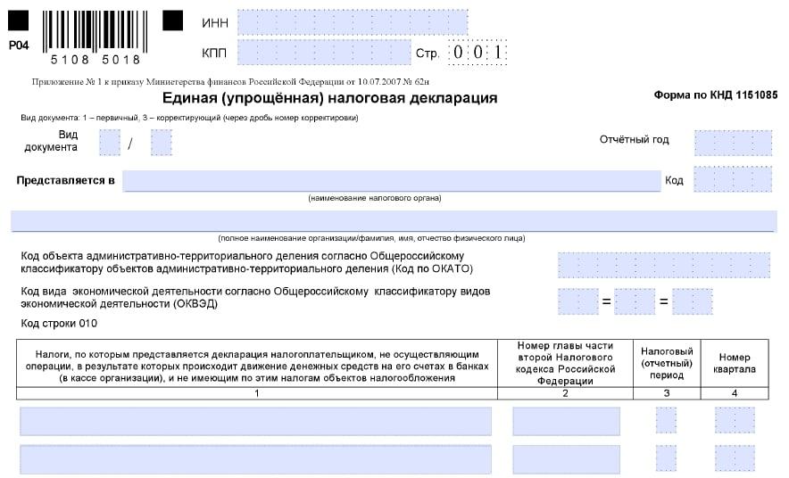 C:\Users\ВОВА\Desktop\БУХГУРУ\июль 2018\Кто может сдавать единую упрощенную декларацию ВЕБ\EUD-shapka.jpg