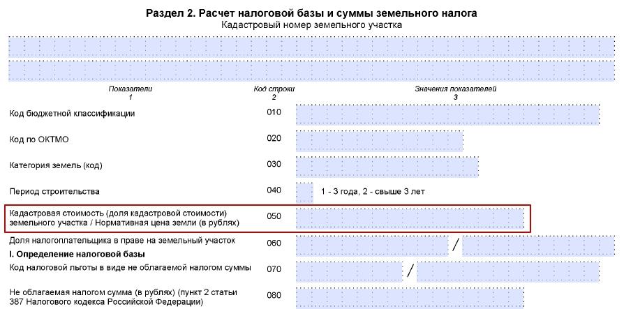 C:\Users\ВОВА\Desktop\БУХГУРУ\июль 2018\ВЕБ Как заполнить декларацию по земельному налогу при изменении кадастровой стоимости\deklaraciya-zemel-nalog-stroka-050.jpg