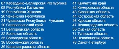 C:\Users\ВОВА\Desktop\БУХГУРУ\июль 2018\ВЕБ Новые условия по налогу на имущество физлиц за 2017 год по каждому региону РФ\regiony-RF-2.jpg