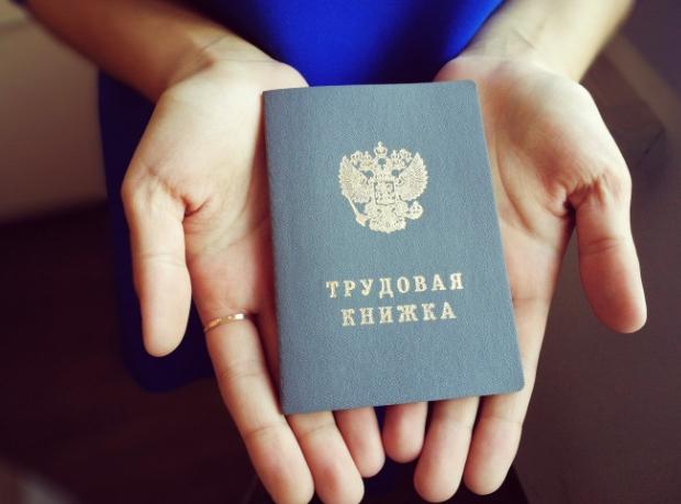 C:\Users\ВОВА\Desktop\БУХГУРУ\август 2018\Как получить трудовую книжку впервые ВЕБ\trudovaya-knizhka.jpg