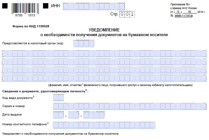 C:\Users\ВОВА\Desktop\БУХГУРУ\август 2018\ВЕБ Что нужно знать, чтобы получить налоговое уведомление в 2018 году\zayavlenie-na-poluchenie-nalog-uvedoml-po-pochte.jpg