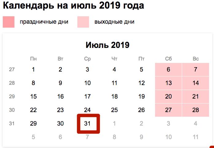 Изображение - 6 ндфл с 2019 года пример заполнения и сроки сдачи 6-NDFL-za-2-kv-2019