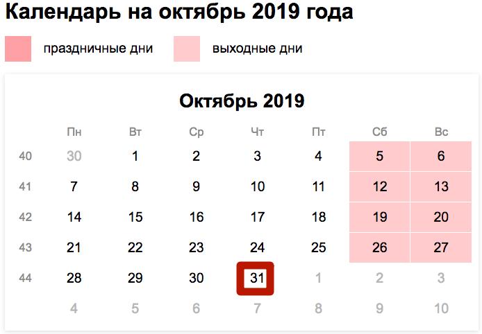 Изображение - 6 ндфл с 2019 года пример заполнения и сроки сдачи 6-ndfl-za-3-kv-2019-srok