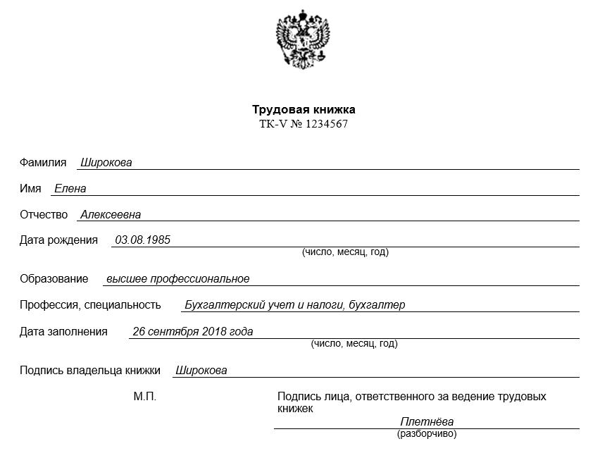 C:\Users\Вова\Desktop\БУХГУРУ\сентябрь 2018\Как заполнить трудовую книжку в 2018 году образец ВЕБ\trudovaya-knizhka-titul'nyj-list.png