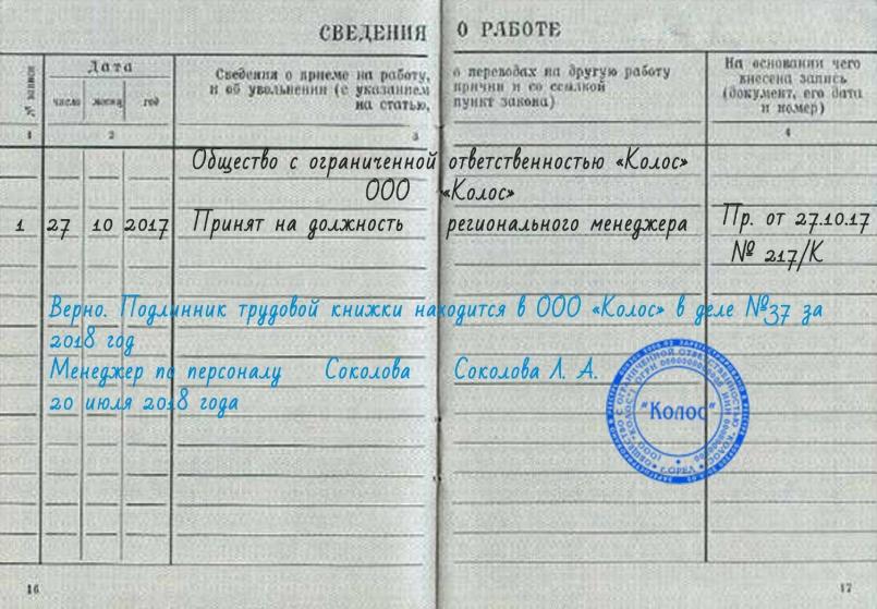C:\Users\Вова\Desktop\БУХГУРУ\сентябрь 2018\Образец заявления на выдачу копии трудовой книжки ВЕБ\kopiya-trudovoj.png