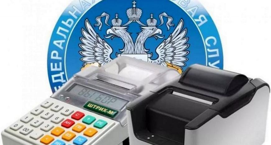 C:\Users\Вова\Desktop\БУХГУРУ\сентябрь 2018\Регистрация ККМ в налоговой пошаговая инструкция ВЕБ\registraciya-KKT.png