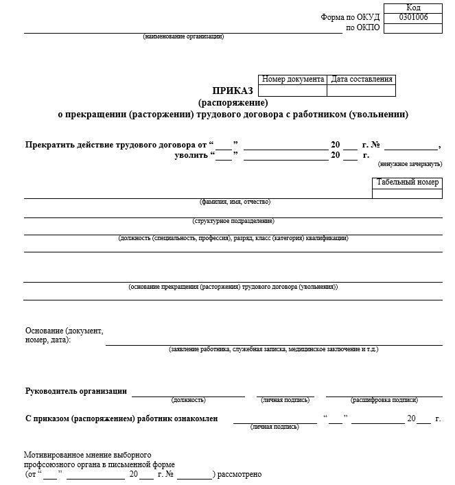 C:\Users\Вова\Desktop\БУХГУРУ\сентябрь 2018\Запись в трудовой увольнение по собственному желанию образец ВЕБ\prikaz-T-8.png