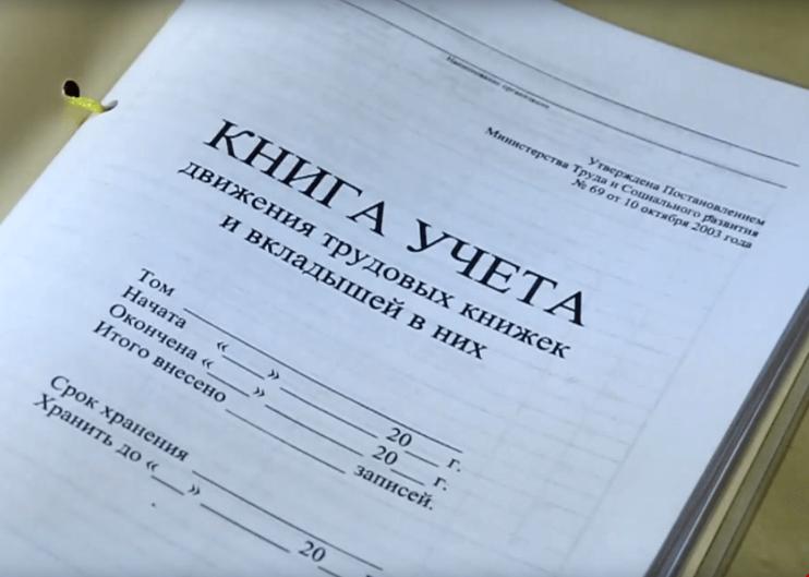 Книга учета движения трудовых книжек и вкладышей. Скачать бланк и образец заполнения