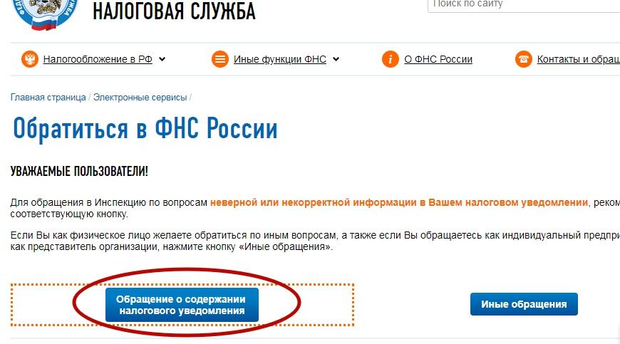 C:\Users\ВОВА\Desktop\БУХГУРУ\сентябрь 2019\ВЕБ Новая очень полезная функция сервиса Обратиться в ФНС России\novaya-funkciya-servisa-FNS.jpg