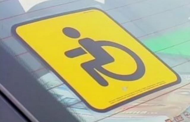 C:\Users\ВОВА\Desktop\БУХГУРУ\сентябрь 2019\ВЕБ Заявление на получение знака Инвалид на авто нового образца с 2018 года\znak-Invalid-avto.jpg