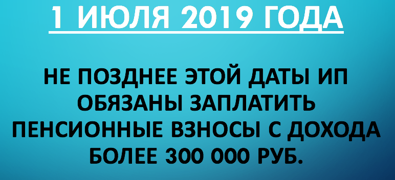 Образец платежки по страховым взносам в 2019 году