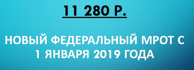 Что такое МРОТ, минимальная заработная плата в России с 1 января 2019 года
