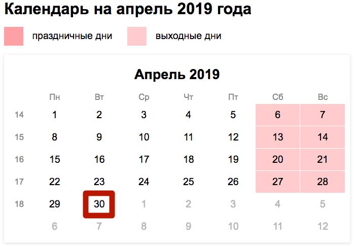 Изображение - Штрафы за несвоевременную сдачу 6-ндфл в 2019-2020 году srok-6NDFL-za-1-kv-2019