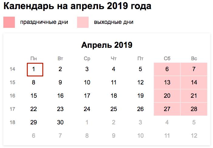 Изображение - Штрафы за несвоевременную сдачу 6-ндфл в 2019-2020 году srok-sdachi-6-NDFL-za-2018