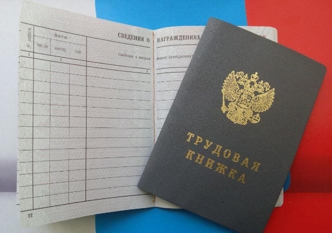 Изображение - Акт списания трудовых книжек - образец trudovaya-knizhka