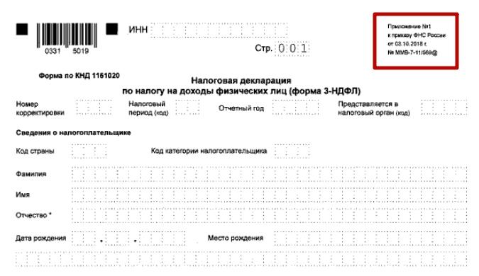 Бланки декларации 2019 3 ндфл жрп 8 ижевск бухгалтерия официальный сайт