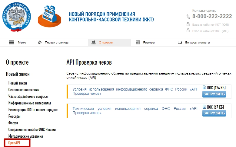 C:\Users\ВОВА\Desktop\БУХГУРУ\октябрь 2018\ВЕБ Плюсы онлайн-касс для личного бюджета\proverka-chekov-onlajn-kassy-servis-FNS.jpg