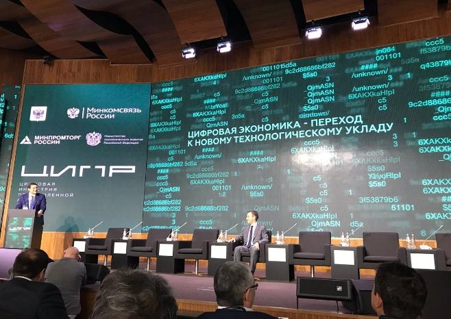 C:\Users\ВОВА\Desktop\БУХГУРУ\октябрь 2018\ВЕБ Развитие цифровой экономики Национальный проект 2018 года\cifrovaya-ehkonomika.jpg