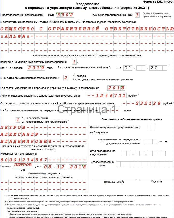 Заявление усн при регистрации ип 2019 регистрация страховой компании ооо