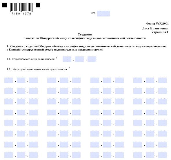 Код вида деятельности по оквэд при регистрации ип регистрация ип с 2019