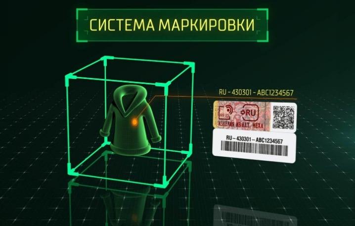 C:\Users\ВОВА\Desktop\БУХГУРУ\декабрь 2018\ВЕБ Единая система маркировки товаров в России с 2019 года\edinaya-sistema-markirovki-tovarov.jpg