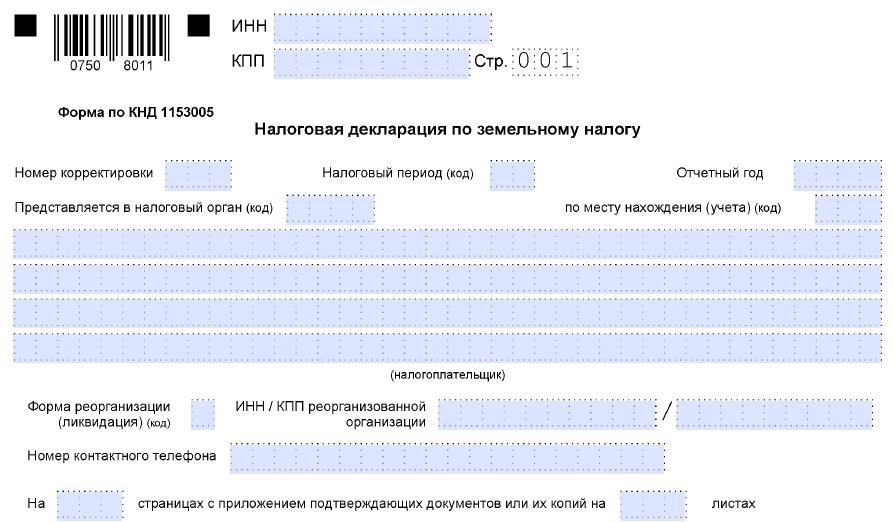 C:\Users\ВОВА\Desktop\БУХГУРУ\декабрь 2018\ВЕБ Налогооблоджение земельных участков изменения с 2019 года\zemelnyj-nalog-deklaraciya-shapka.jpg