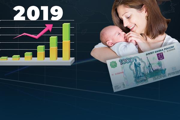 Таблица пособий в ФСС в 2019 году