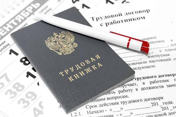 Новые правила трудового договора
