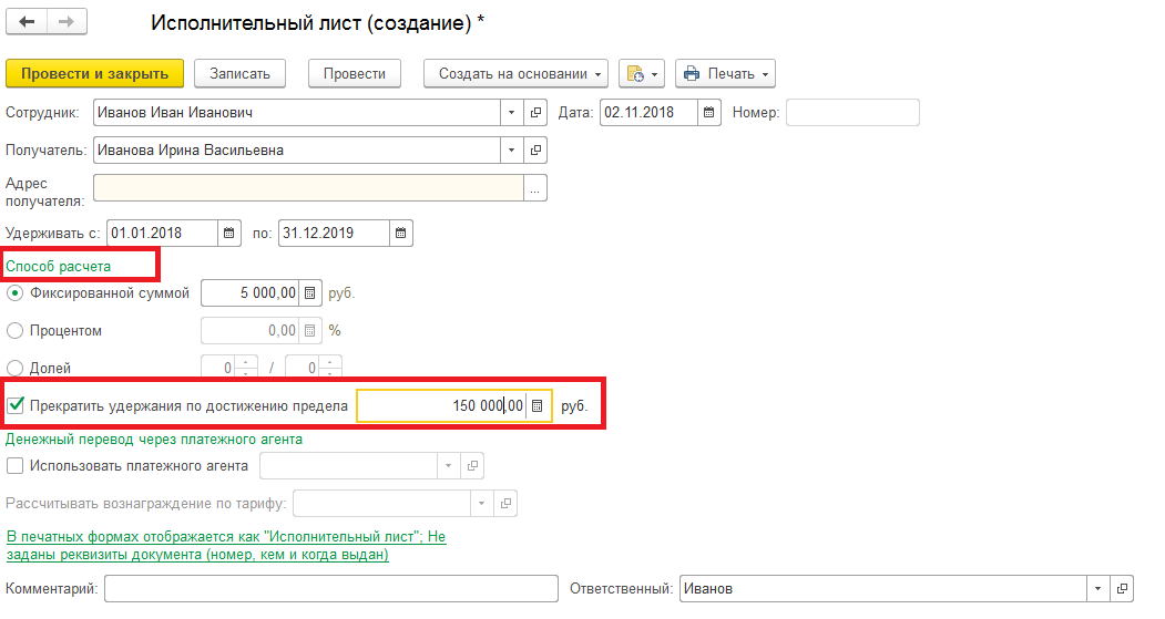 Предел удержаний по исполнительным листам сайт судебных приставов санкт петербурга долги