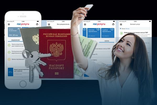 Цифровой профиль гражданина с 2019 года: проект концепции