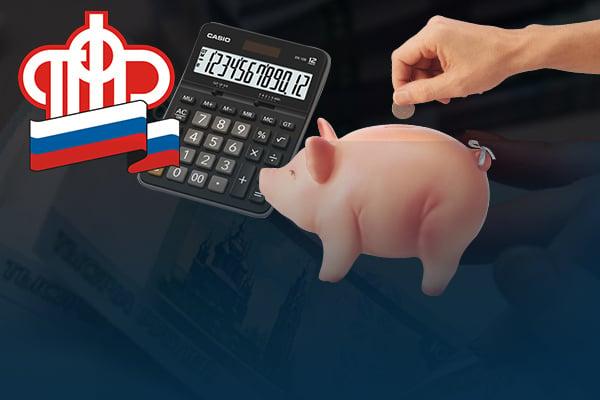 C:\Users\Вова\Desktop\БУХГУРУ\февраль 2019\ВЕБ Индивидуальный пенсионный капитал (ИПК) как новый вид пенсии в России\individual'nyj-pensionnyj-kapital-IPK.jpg