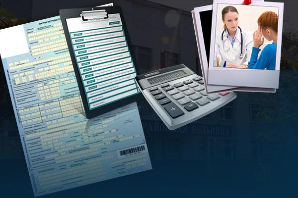 Изображение - Как рассчитывается больничный c-users-vova-desktop-buhguru-fevral-2019-veb-ras