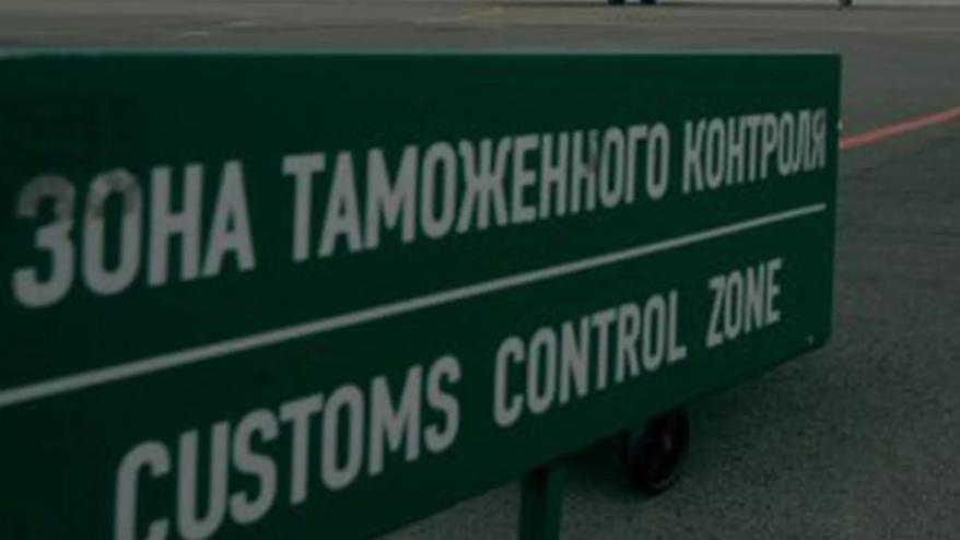 C:\Users\Вова\Desktop\БУХГУРУ\февраль 2019\ВЕБ Заявление о возврате авансовых платежей с 2019 года образец и порядок подачи\tamozhnya.png