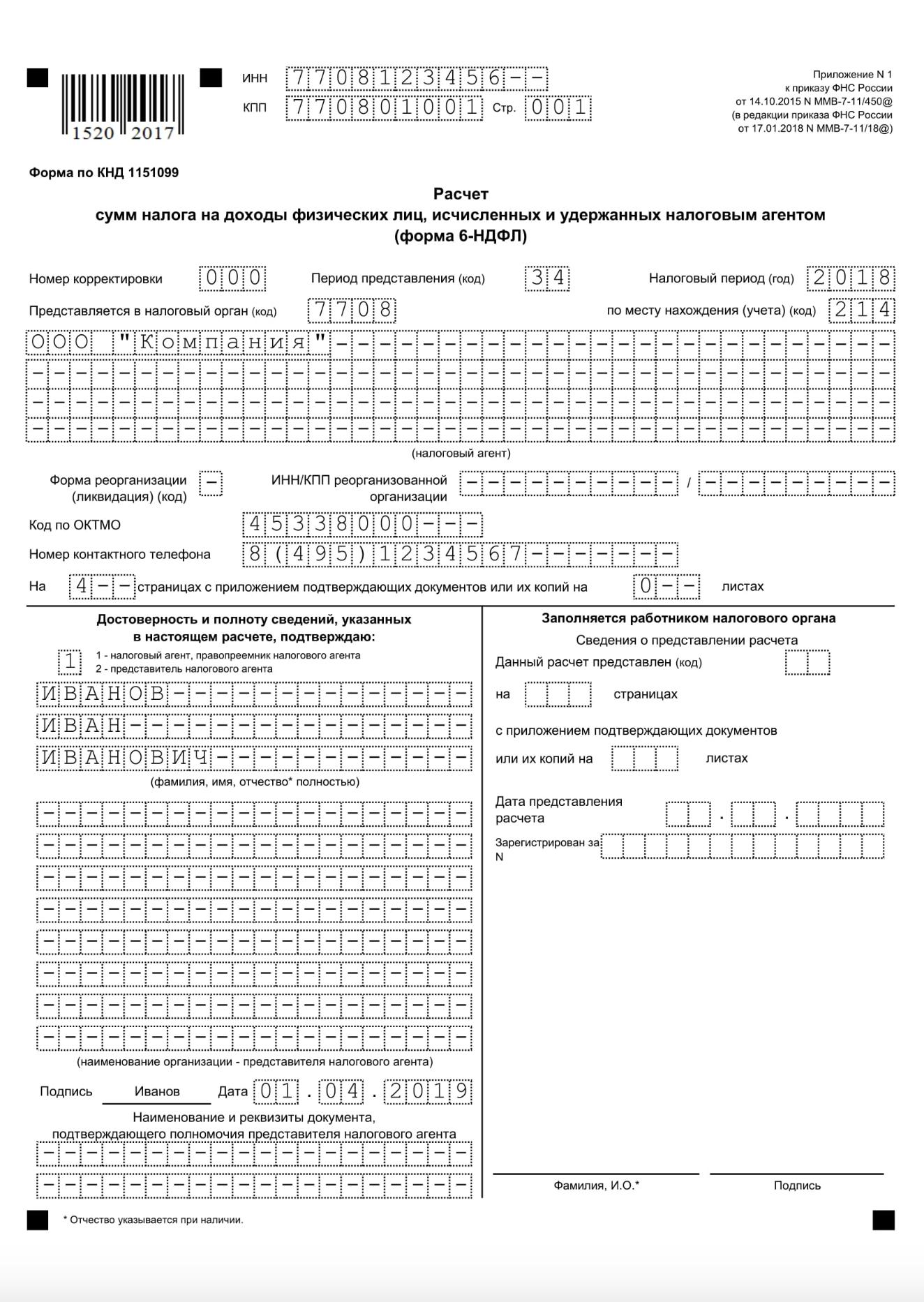 Письмо о нулевой  ндфл образец