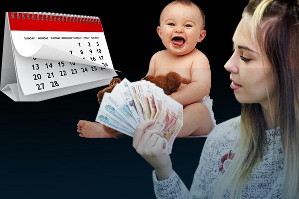 Документы для ежемесячной выплаты из материнского капитала