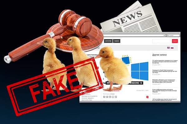 C:\Users\Вова\Desktop\БУХГУРУ\март 2019\ВЕБ Фейковые новости что это значит и наказание по Закону о фейковых новостях 2019 года\fejkovye-novosti.jpg