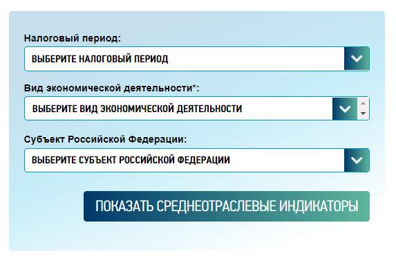 C:\Users\Вова\Desktop\БУХГУРУ\март 2019\ВЕБ С 2019 года на сайте Налоговой службы - онлайн калькулятор расчета налоговой нагрузки\kal'kulyator-nalogovoj-nagruzki-sajt-FNS.png