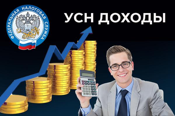 C:\Users\Вова\Desktop\БУХГУРУ\март 2019\ВЕБ УСН доходы пример расчета налога в 2019 году\USN-dohody-raschety-2018-2019.png
