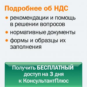 Декларация по НДС - форма, скачать бланк 2019 года