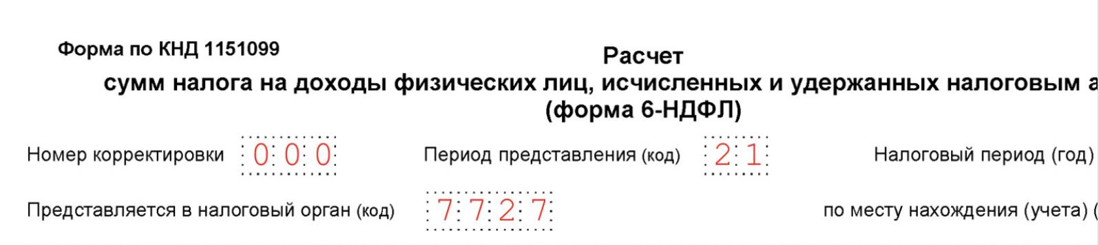 Инструкция по заполнению 6-ндфл с последними изменениями в 2019 году